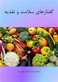 دانلود کتاب گفتارهای سلامت و تغذیه