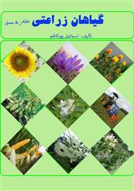 دانلود کتاب گیاهان زراعتی