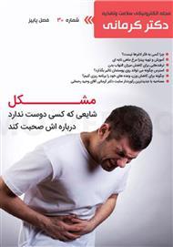 دانلود مجله الکترونیکی سلامت دکتر کرمانی - شماره 30