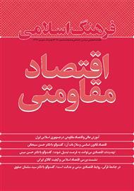 دانلود مجله فرهنگ اسلامی شماره 51-52
