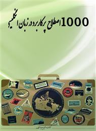 دانلود کتاب 1000 اصطلاح پرکاربرد در زبان انگلیسی