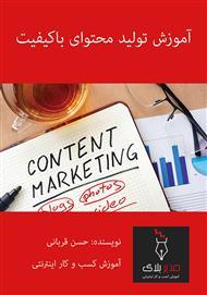 دانلود کتاب آموزش تولید محتوای باکیفیت