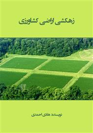 دانلود کتاب زهکشی اراضی کشاورزی