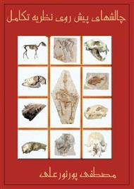 دانلود کتاب چالشهای پیش روی نظریه تکامل
