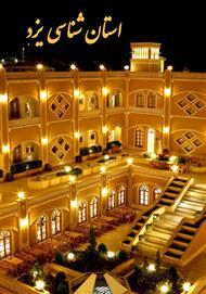دانلود کتاب استان شناسی یزد