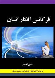 دانلود کتاب فرکانس افکار انسان