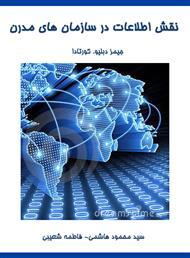 کتاب نقش اطلاعات در سازمان های مدرن