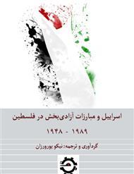 دانلود کتاب اسرائیل و مبارزات آزادی بخش در فلسطین 1989 - 1948