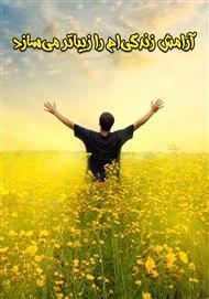دانلود کتاب آرامش زندگیام را زیباتر میسازد