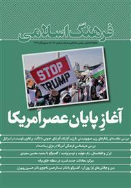 دانلود مجله فرهنگ اسلامی شماره 53-54