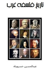 دانلود کتاب تاریخ فلسفه غرب