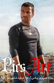 مجله تصویری پیکس آرت - شماره 6