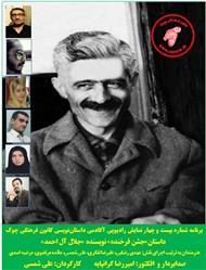 دانلود نمایش رادیویی داستان «جشن فرخنده» نویسنده «جلال آل احمد» 2