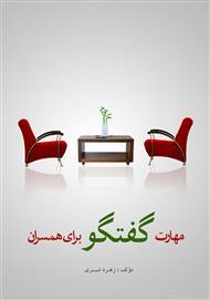 دانلود کتاب مهارت گفتگو برای همسران