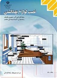 دانلود کتاب نصب لوازم بهداشتی