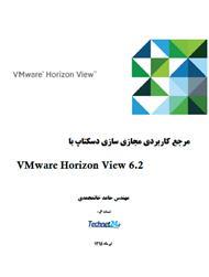 دانلود کتاب مرجع کاربردی مجازی سازی دسکتاپ با VMware Horizon View 6.2