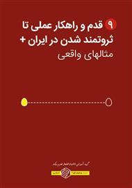دانلود کتاب 9 قدم و راهکار عملی تا ثروتمند شدن در ایران