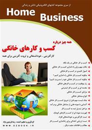 دانلود کتاب همه چیز درباره کسب و کارهای خانگی
