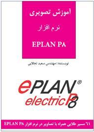 دانلود کتاب آموزش تصویری نرم افزار EPLAN P.8