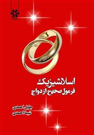 دانلود کتاب اسلاشیزیک (فرمول ازدواج صحیح)