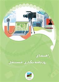 دانلود کتاب راهنمای روزنامه نگاری مستقل
