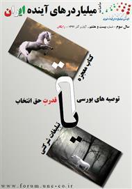 دانلود ماهنامه میلیاردرهای آینده ایران - شماره 28