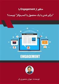 دانلود کتاب منظور از Engagement یا درگیر شدن با یک محصول یا کسب و کار چیست؟