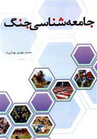 دانلود کتاب جامعه شناسی جنگ