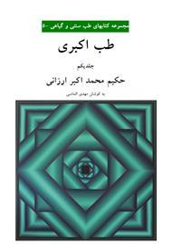 دانلود کتاب طب اکبری - جلد یکم