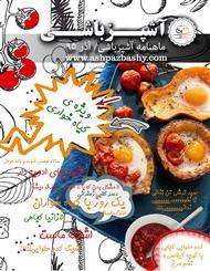 دانلود مجله آشپزباشی - شماره 6
