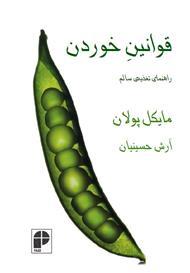دانلود کتاب قوانین خوردن: راهنمای تغذیه ی سالم