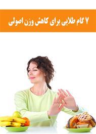 دانلود کتاب 7 گام طلایی برای کاهش وزن اصولی