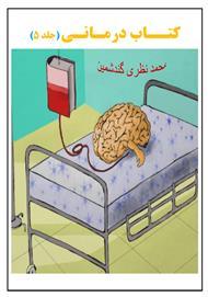 دانلود کتاب درمانی - جلد 5