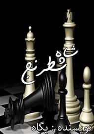 دانلود کتاب رمان شاه شطرنج