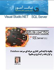 دانلود کتاب جنون سرعت در SQL Server 2012