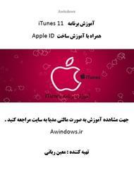دانلود کتاب آموزش برنامه iTunes