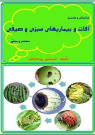 دانلود کتاب شناسایی: کنترل آفات و بیماریهای سبزی و صیفی