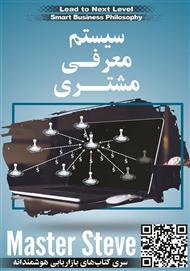 دانلود کتاب سیستم معرفی مشتری