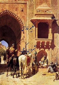 دانلود کتاب حکیم فارابی