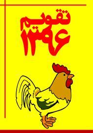 دانلود تقویم رسمی سال 1396