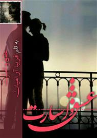 دانلود کتاب رمان عشق و اسارت