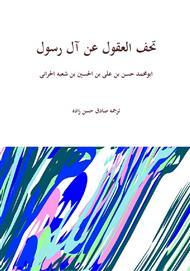 دانلود کتاب تحف العقول عن آل رسول