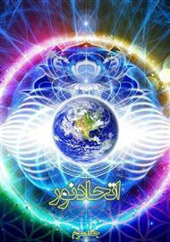 دانلود کتاب اتحاد نور - جلد سوم