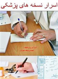 دانلود کتاب اسرار نسخه های پزشکی