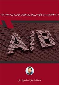 دانلود کتاب تست A/B چیست و چگونه میتوان برای افزایش فروش از آن استفاده کرد؟