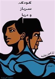 دانلود رمان کودک سرباز و دریا