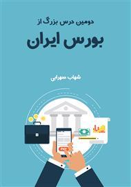 دانلود کتاب دومین درس بزرگ از بورس ایران