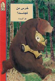 دانلود کتاب خرس من کجاست؟