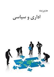 دانلود کتاب مدیریت اداری و سیاسی