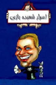 دانلود کتاب آموزش تردستی و اسرار شعبده بازی های جالب